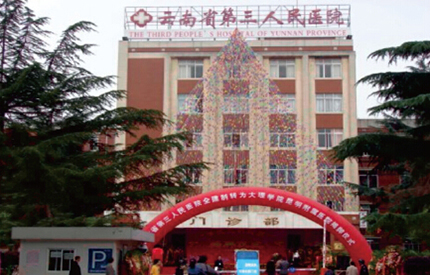 The 3rd People's Hospital of Yunnan