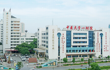 The 1st Hospital of Hunan University of Chinese Medicine