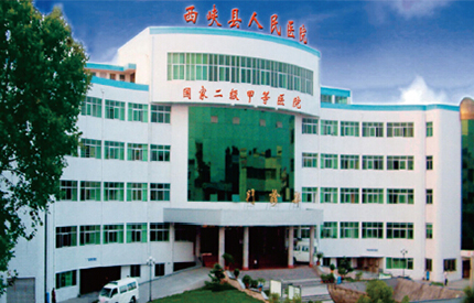The People's Hospital of Xixian county