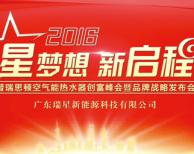 [ left 3 days] Lucking Star wealth summit and new brand conference will be coming after 3 days.