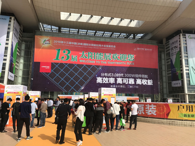 The 13th Jinan Solar and Heating Fair