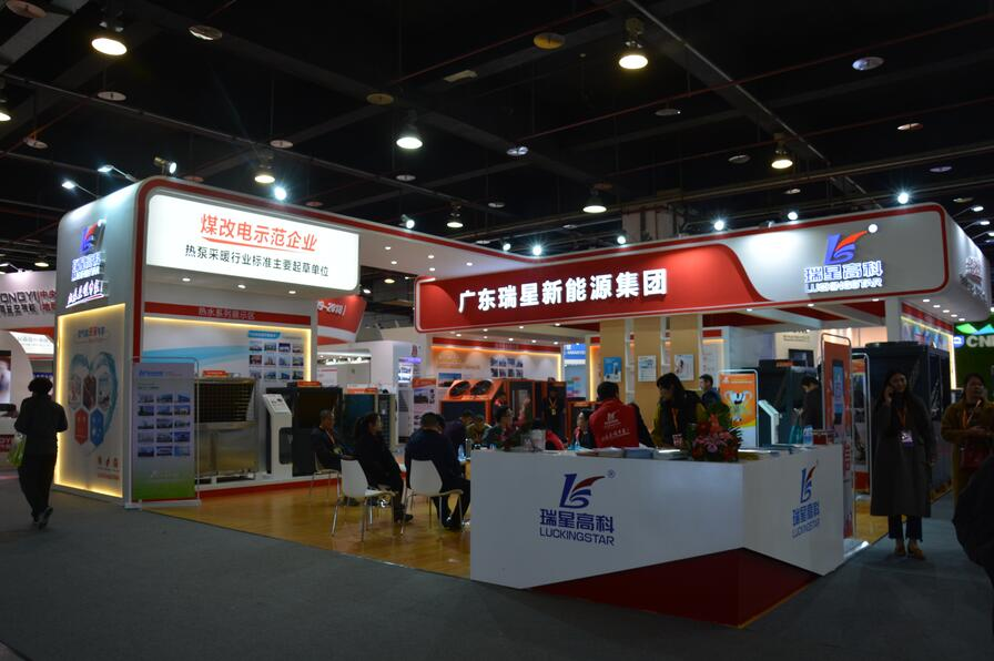 2018 The 7th Shanghai Heating and Cooling fair